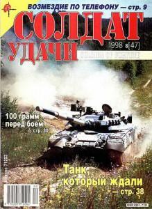 Солдат удачи №8 за 1998 г.