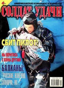 Солдат удачи №8 за 1999 г.