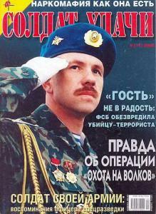 Солдат удачи №8 за 2000 г.