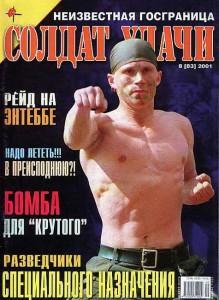 Солдат удачи №8 за 2001 г.