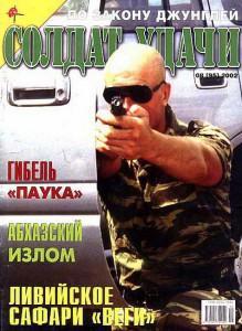 Солдат удачи №8 за 2002 г.