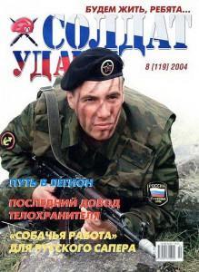 Солдат удачи №8 за 2004 г.