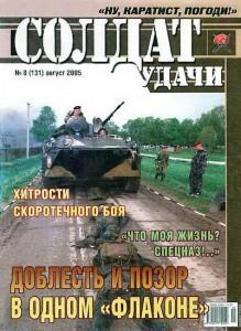 Солдат удачи №8 за 2005 г.