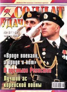 Солдат удачи №8 за 2008 г.
