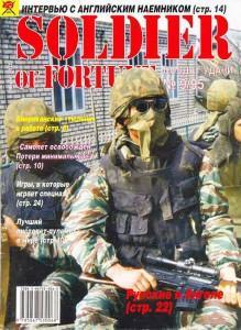 Солдат удачи №9 за 1995 г.
