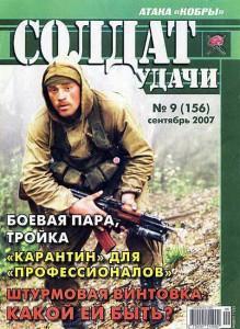 Солдат удачи №9 за 1997 г.