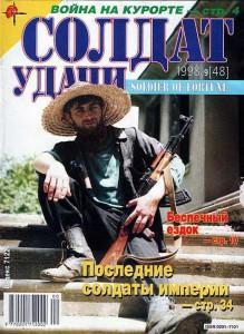 Солдат удачи №9 за 1998 г.