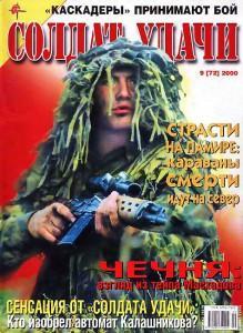 Солдат удачи №9 за 2000 г.