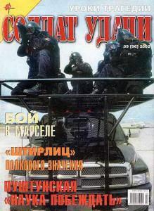 Солдат удачи №9 за 2002 г.