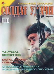 Солдат удачи №9 за 2003 г.