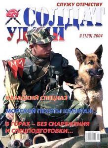 Солдат удачи №9 за 2004 г.