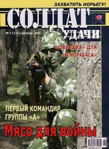 Солдат удачи №9 за 2005 г.