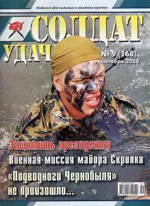 Солдат удачи №9 за 2008 г.