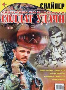Солдат удачи Спецвыпуск за 2001 г.
