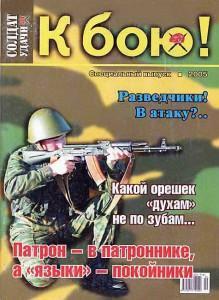 Солдат удачи спецвыпуск за 2005 г.