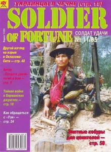 Солдат удачи №10 за 1995 г.
