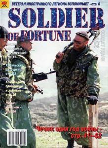 Солдат удачи №1 за 1996 г.