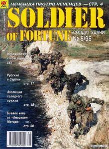 Солдат удачи №6 за 1996 г.