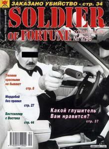 Солдат удачи №7 за 1996 г.