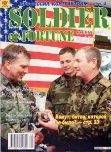 Солдат удачи №9 за 1996 г.