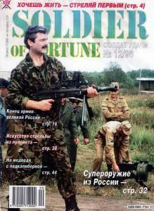 Солдат удачи №12 за 1996 г.