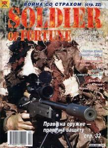 Солдат удачи №5 за 1997 г.