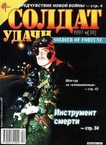 Солдат удачи №11 за 1997 г.