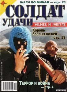 Солдат удачи №1 за 1998 г.