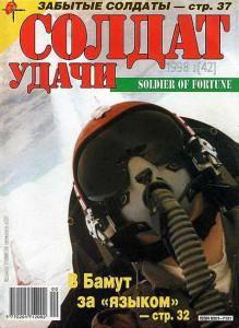 Солдат удачи №3 за 1998 г.