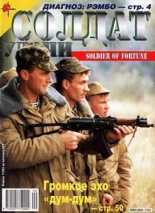Солдат удачи №4 за 1998 г.