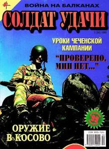 Солдат удачи №5 за 1999 г.