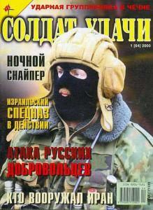 Солдат удачи №1 за 2000 г.