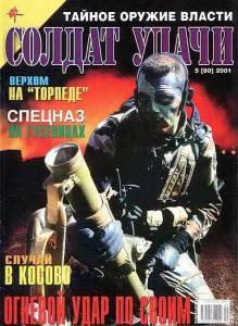 Солдат удачи №5 за 2001 г.