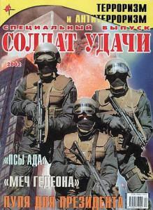 Солдат удачи спецвыпуск за 2002 г.