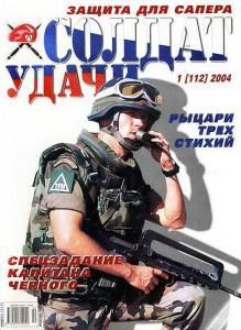 Солдат удачи №1 за 2004 г.